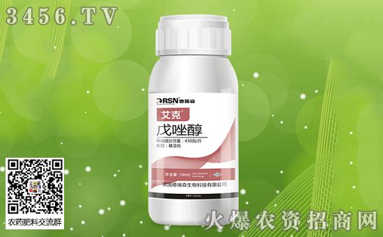 戊唑醇防治哪些病 作用与效果 使用方法
